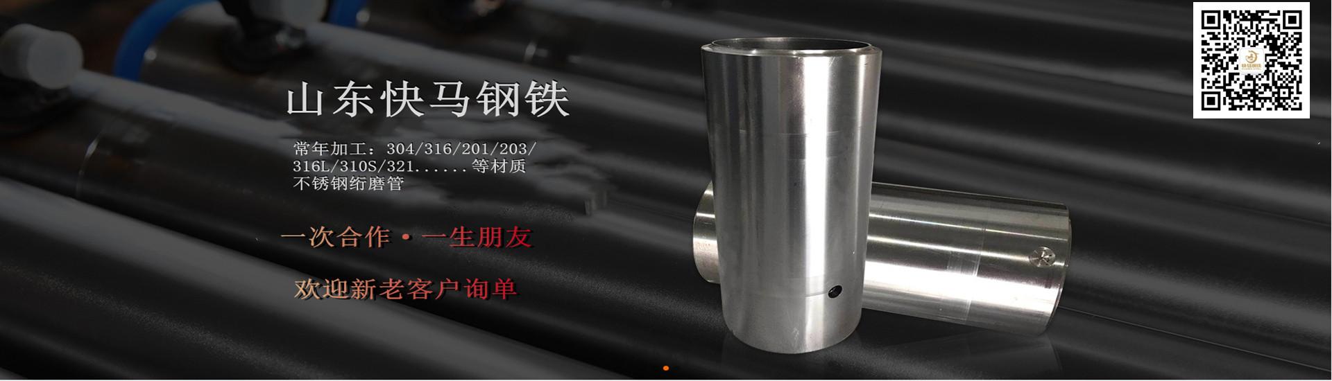 不锈钢绗磨管